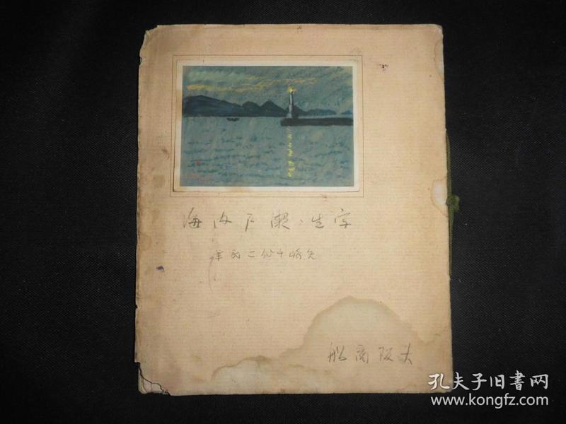 昭和十一年,日本出版绘画书籍,