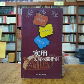 实用文玩收藏指南:紫砂壶