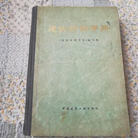 建筑材料手册