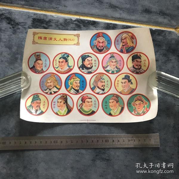 隋唐演义人物之二 啪唧纸牌玩具