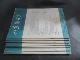 山东医刊 1964年1、6、7、8、9、10、12期 共7本