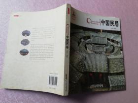 中国红·中国民居【实物拍图】