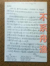 由著名数学家杨乐院士代笔书写,落款丘成桐院士(著名国际数学家)的信札一页,内容重要