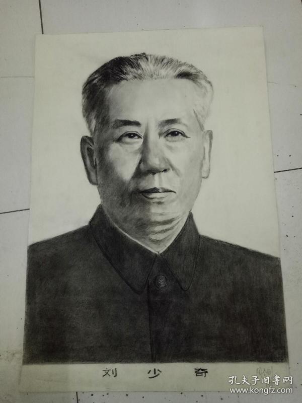 刘少奇画像