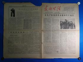1964年12月20日《支部生活》报4开四版全