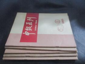 中级医刊 1965年第1、3、4、11、12期 共5本