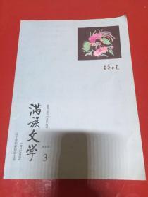 满族文学 2015 3