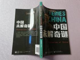 勇敢者探秘X档案 中国未解奇谜【实物拍图】