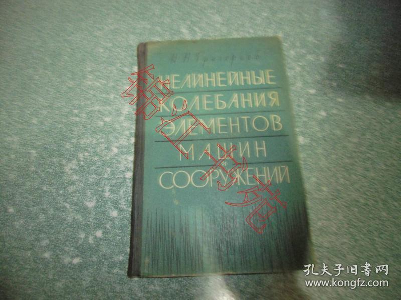 机器构件和建筑物构件的非线性振动 (俄文原版书)(书名见图)(硬精装)
