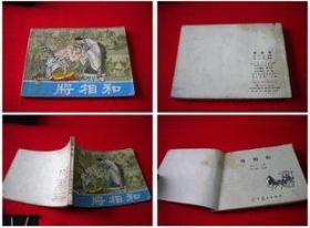 《将相和》辽美1980.9一版一印89万册书内页后面左上角有油渍,画的好陈全胜画,508号,连环画