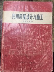民用房屋设计与施工
