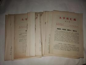 地质部机关革命造反兵团《大字报汇编》第2-21辑,缺第五、二十辑,存18册合卖