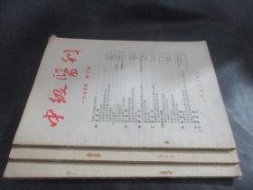 中级医刊 1954年第10、11、12期