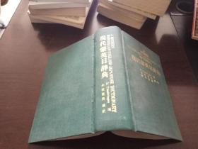 现代蒙英日辞典
