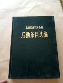 苏联军事百科全书后勤条目选编