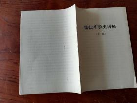 【儒法斗争史讲稿(草稿)