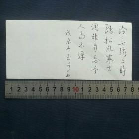 名人手札【吴小如】(1922~2014著名书法家,诗人,历史学家,北京大学教授,安徽泾县人)钢笔书法小品    (应为毛笔书法之前的走笔)