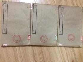 民国中华书局白纸精印四部备要《北史》3册(册6、12、20,卷22-27、50-54、96-100)