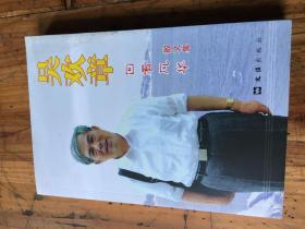 上海市文史研究馆馆员武重年藏书2507:《吴欢章 回看风华散文集》吴欢章签名