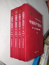 中国共产党历史(第一卷 1921-1949,上下全二册) (第二卷1949-1978,上下全二册)(两卷共四册)