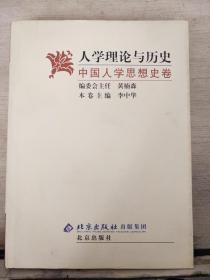 人学理论与历史.中国人类思想史卷(16开精装本)