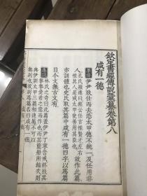 清雍正内府开化纸刊本《春秋》一卷全