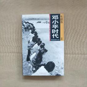 生活在邓小平时代: 视觉80年代