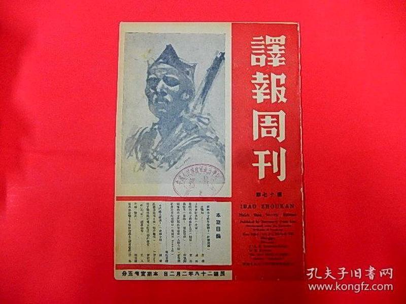 1939年【译报周刊】第17期  陕甘宁边区的司法制度