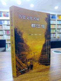历史文化名城—都江堰