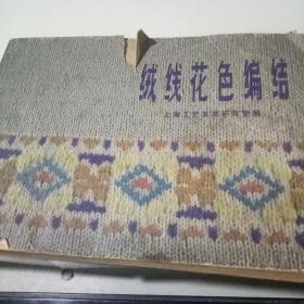 绒线花色编织