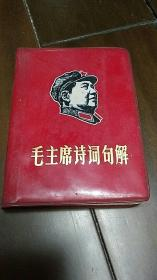毛主席诗词句解. 第二版 (无林题像)江青像 其他都有 福建师范学院中文系