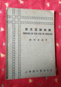 民国外文书 英文正误例解【民国二十八年五月再版】