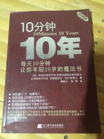 10分钟10年:每天10分钟,让你年轻10岁的魔法书