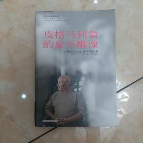 皮格马利翁的象牙雕像:人格和社会心理学的故事