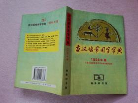 古汉语常用字字典1998年版 【实物拍图】