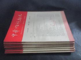 中华内科杂志1965年 5、6、7、8、9、11、12期 共7本