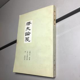 潜夫论笺  【一版一印 9品-95品+++ 正版现货 自然旧 实图拍摄 看图下单】