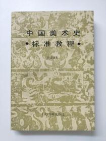 中國美術史標準教程 1版1印5100冊