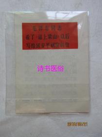 毛泽东同志看了《逼上梁山》以后写给延安平剧院的信——稀少单行本(韶关地委宣传部1966年印),仅2页4面,品如图