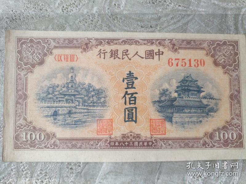"""《第一套人民币 100元券""""北海桥""""》黄色,票面尺寸:135×70mm!品相佳!保真!!"""