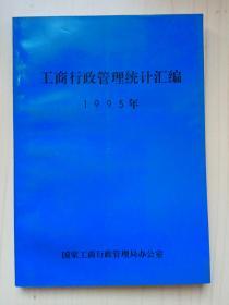 工商行政管理统计汇编 1995年