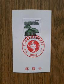 邮戳卡——第二届海峡两岸花卉博览会