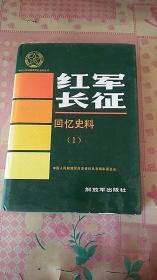 中国人民解放军历史资料丛书:红军长征 回忆史料 (1)