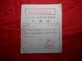 文革 介绍信 5张(大庆第二医院革命委员会等)