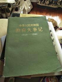 中华人民共和国教育大事记 1949-1982