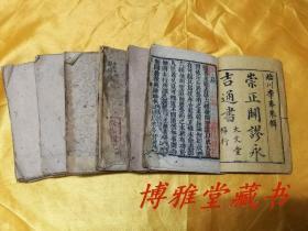 原版清乾隆刻本《崇正辟谬永吉通书》线装袖珍版14卷6册全
