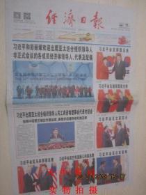 【报纸】经济日报 2014年11月11日【习近平和夫人出席亚太经合组织领导人非正式会议的各成员经济体领导人、代表及配偶】【习近平出席亚太经合组织领导人同工商咨询理事会代表对话会】