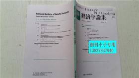 专修经济学论集(第45卷第1号) 专修大学经济学会编集 日文原版