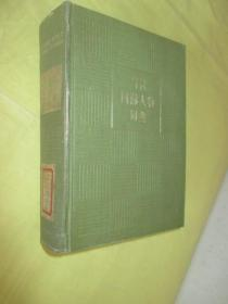 当代国际人物词典   (32开.硬精装)