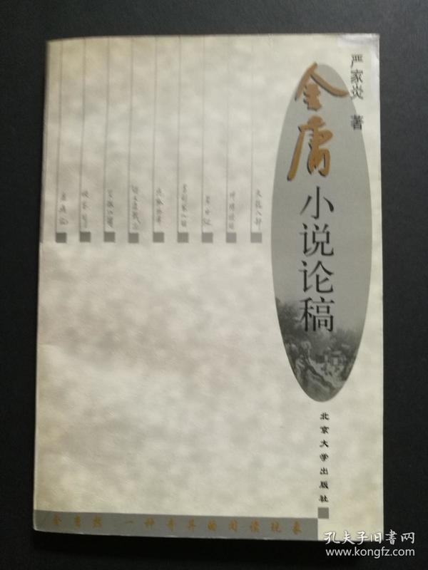 金庸小说论稿(严家炎签名赠本给朱寨先生)